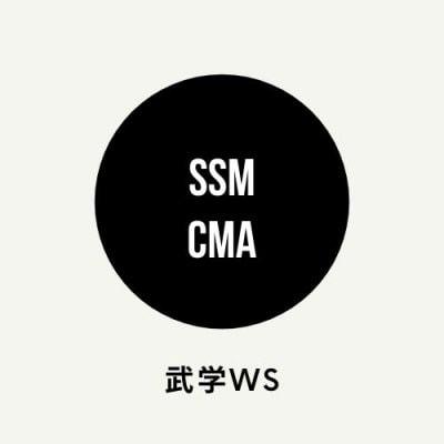 SSM・CMA WS参加費