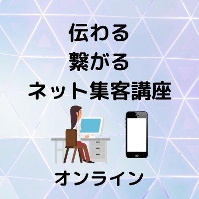 伝わる繋がるネット集客オンライン講座
