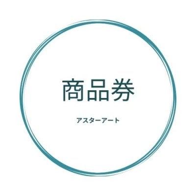 商品券10万円券