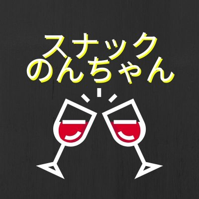 【オンライン開催】「スナックのんちゃん」参加チケット