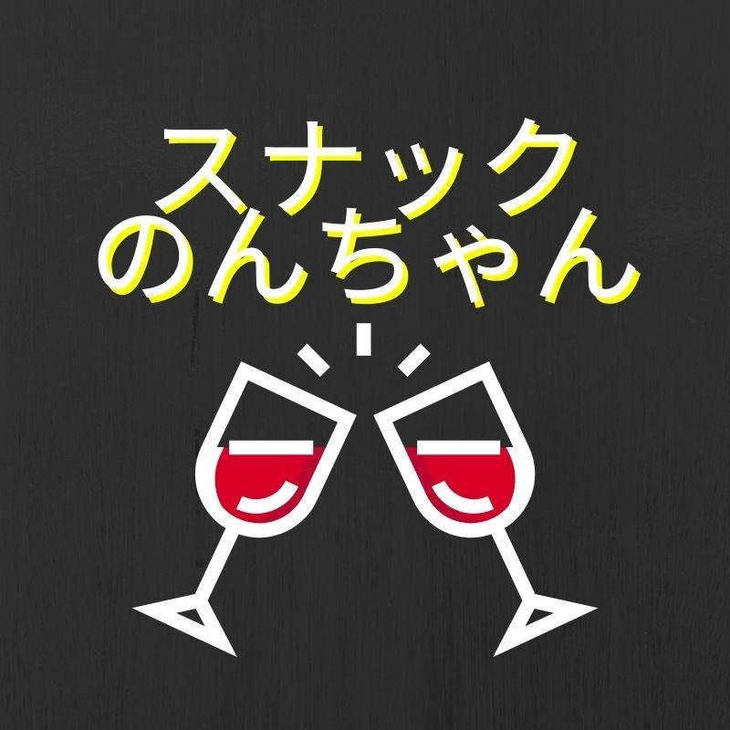 【オンライン開催】2月19日20時〜21時「スナックのんちゃん」参加チケットのイメージその1