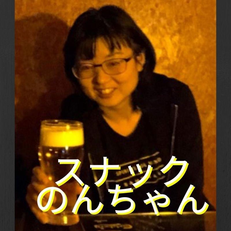 【オンライン開催】2月19日20時〜21時「スナックのんちゃん」参加チケットのイメージその2