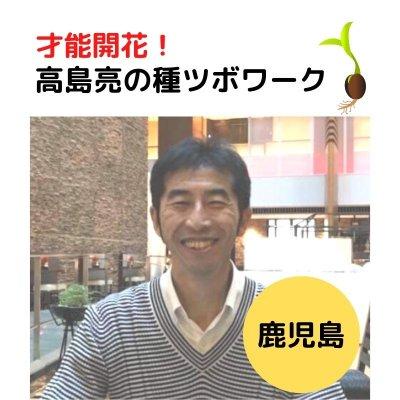 【鹿児島】3月26日高島亮の種ツボワークショップ