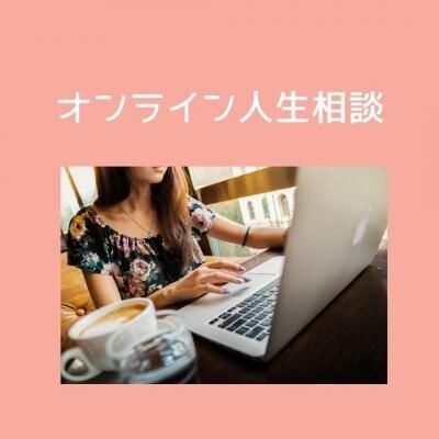 【オンライン相談】キャリア相談30分