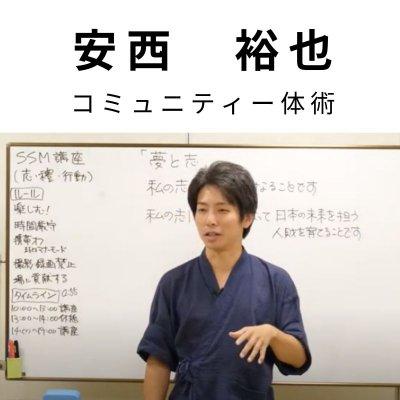 [5月14日〜16日大阪]SSM・コミュニティー体術WS