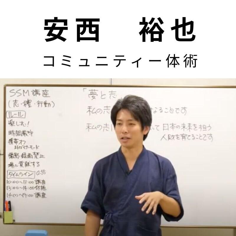 [5月14日〜16日大阪]SSM・コミュニティー体術WSのイメージその1