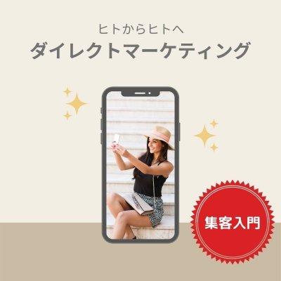 【オンライン相談】お金をかけないWEB集客!のんちゃんのインターネット集客相談
