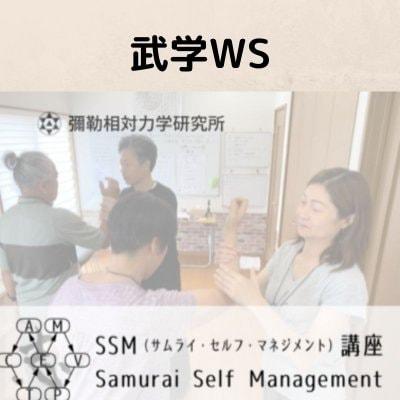 【武学】SSMコミュニティー体術@かごしま