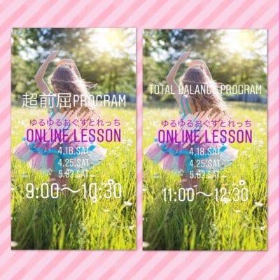 一般OGU Online  Lesson各コース