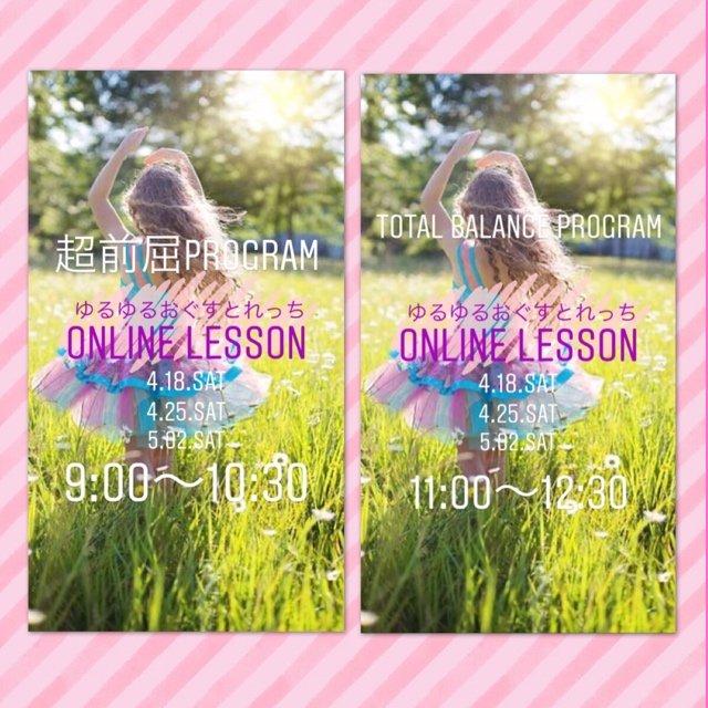 一般OGU Online  Lesson各コースのイメージその1