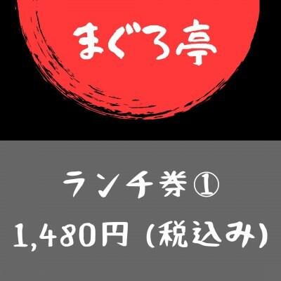 【現地払い専用】まぐろ亭 ランチ券①1,480円