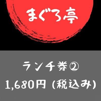 【現地払い専用】まぐろ亭 ランチ券② 1,680円