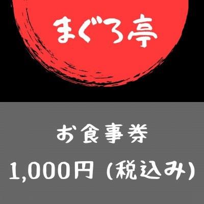 【現地払い専用】まぐろ亭1,000円 お食事券