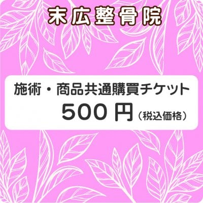 施術・商品共通購買チケット 500円(税込価格)
