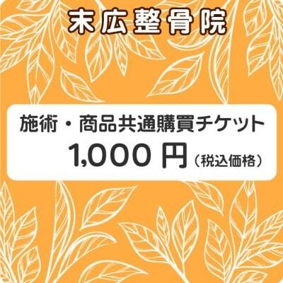 施術・商品共通購買チケット 1,000円(税込価格)