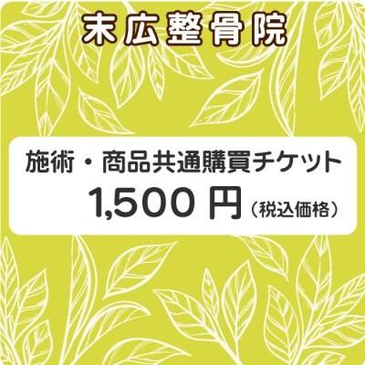 施術・商品共通購買チケット 1,500円(税込価格)