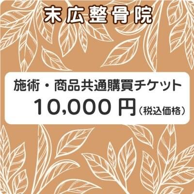 施術・商品共通購買チケット 10,000円(税込価格)