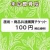 施術・商品共通購買チケット 100円(税込価格)
