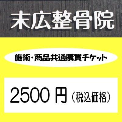 施術・商品共通購買チケット2,500円(税込価格)