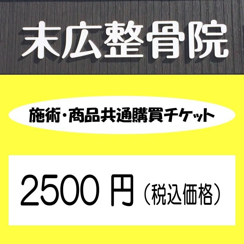 施術・商品共通購買チケット2,500円(税込価格)のイメージその1