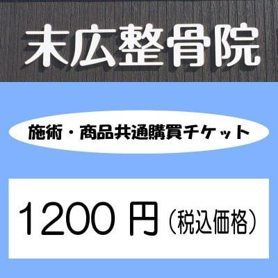 施術・商品共通購買チケット1,200円(税込価格)