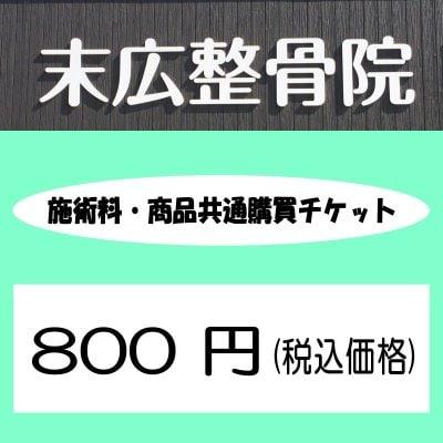 施術・商品共通購買チケット800円税込価格)