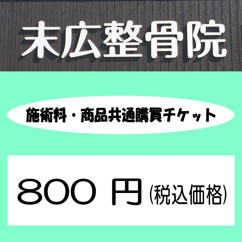 施術・商品共通購買チケット800円税込価格)のイメージその1
