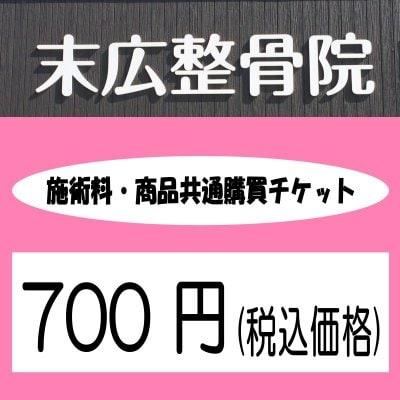 施術・商品共通購買チケット700円(税込価格)