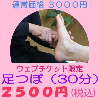 足つぼチケット2,500円(税込価格)