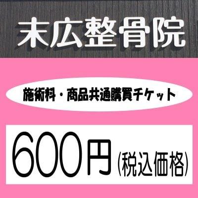 施術・商品共通購買チケット600円(税込価格)