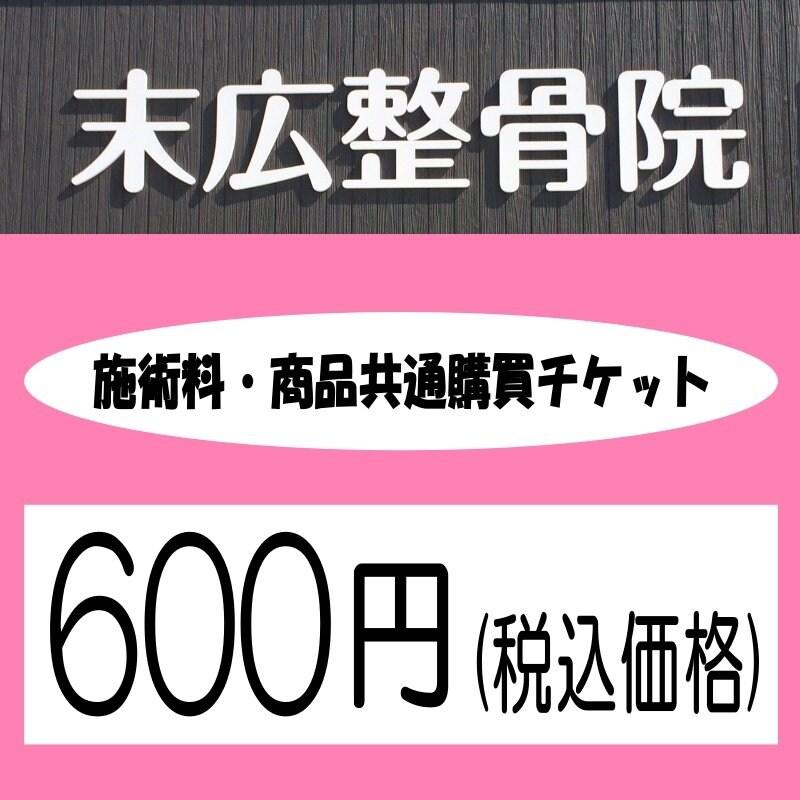 施術・商品共通購買チケット600円(税込価格)のイメージその1