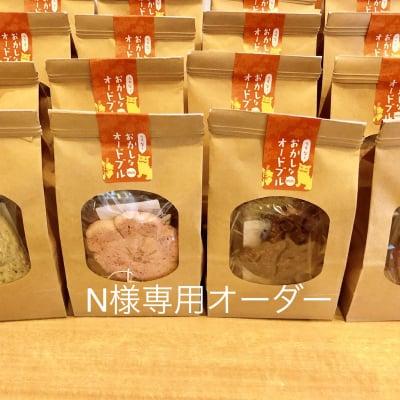 N様 専用 焼き菓子ギフト