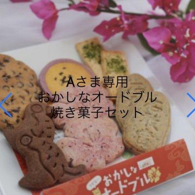 Aさま専用おかしなオードブル&焼き菓子ギフト