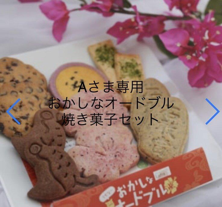 Aさま専用おかしなオードブル&焼き菓子ギフトのイメージその1
