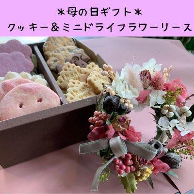 母の日ギフト*クッキー&ミニドライリース【高ポイント150p】
