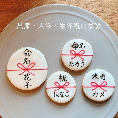<アイシンングクッキー> 名前入り のし小 20枚【高ポイント】