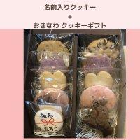 名前入りアイシングクッキー+おきなわ クッキーギフト【沖縄県内送料無料】