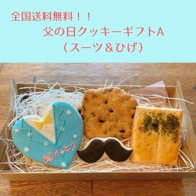 父の日クッキーギフトA★スーツ&ひげ【全国送料無料】