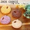 【4種 各3枚 12枚入り】JACK COOKIE / 紅芋・かぼちゃ・バター・ココアシナモン