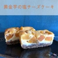 黄金芋の塩チーズケーキ