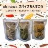 okinawa スパイスちんすこう ソルトピパーチ・さんぴんチャイ・カレーウコン