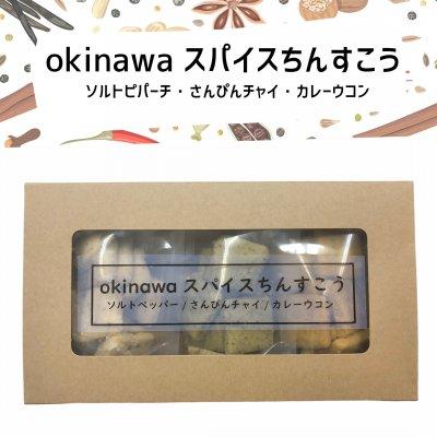 okinawa スパイスちんすこう 【ソルトピパーチ・さんぴんチャイ・カレーウコン】