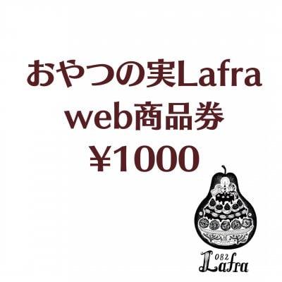 おやつの実Lafra WEB商品券¥1000分