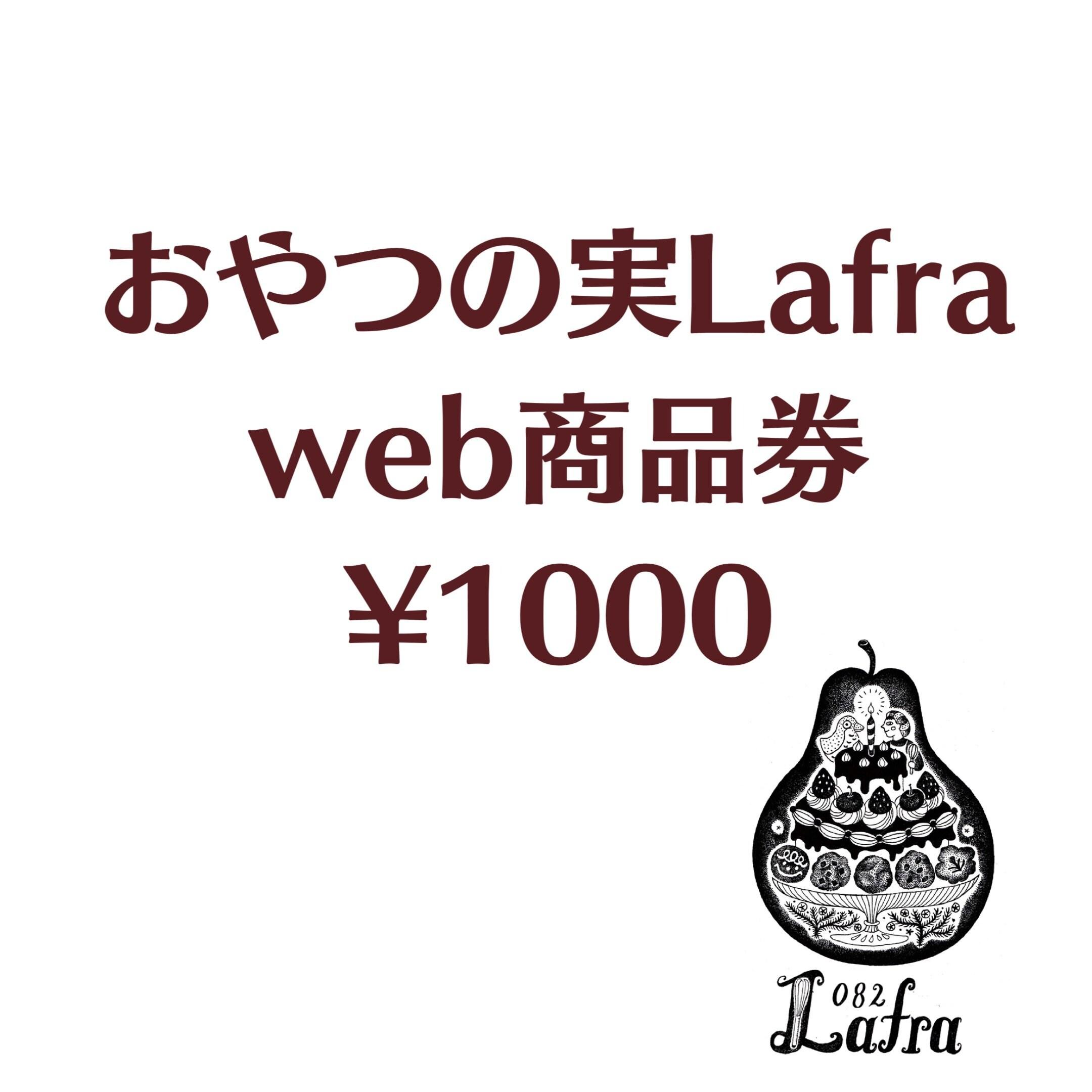 おやつの実Lafra WEB商品券¥1000分のイメージその1