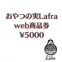 おやつの実Lafra WEB商品券 ¥5000分