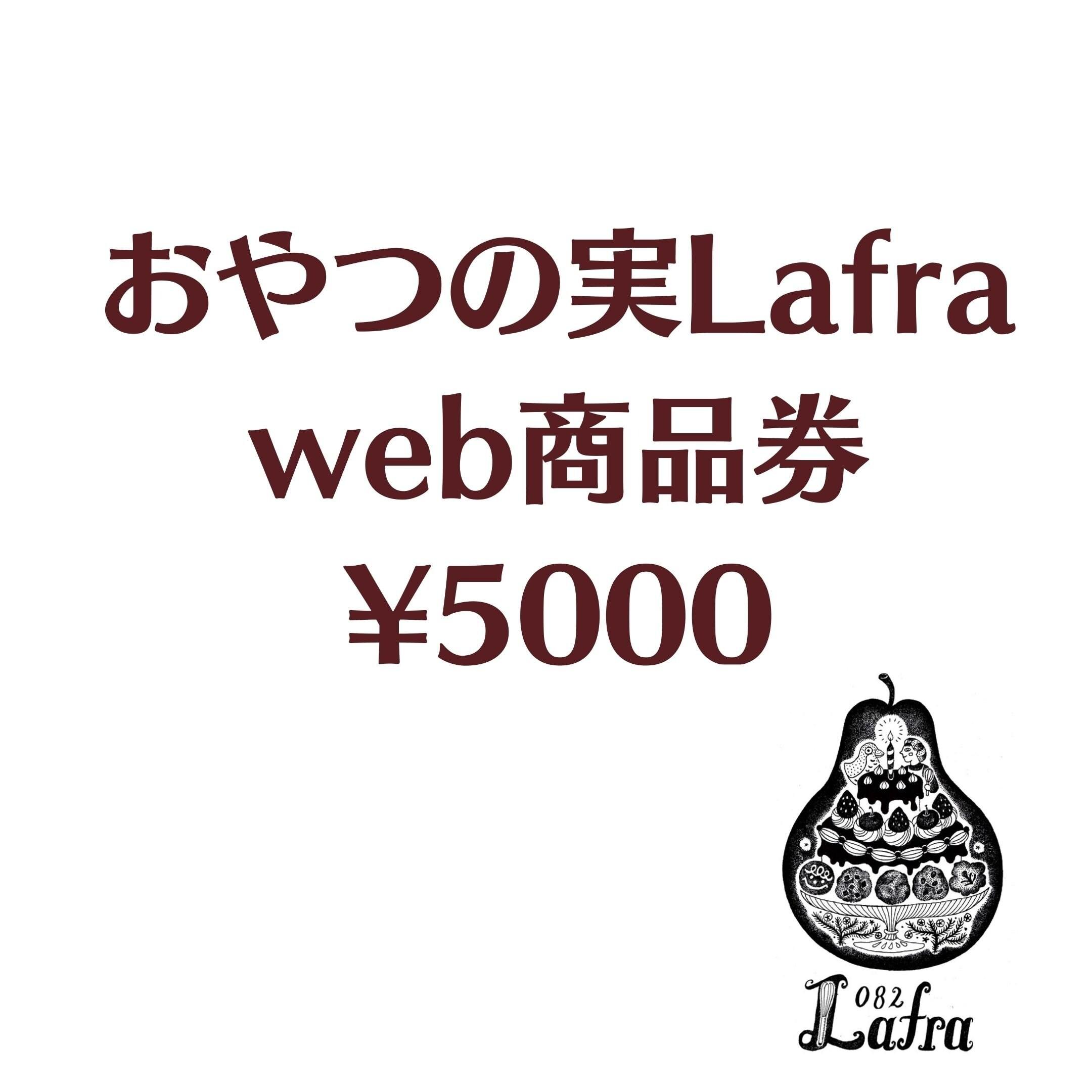 おやつの実Lafra WEB商品券 ¥5000分のイメージその1