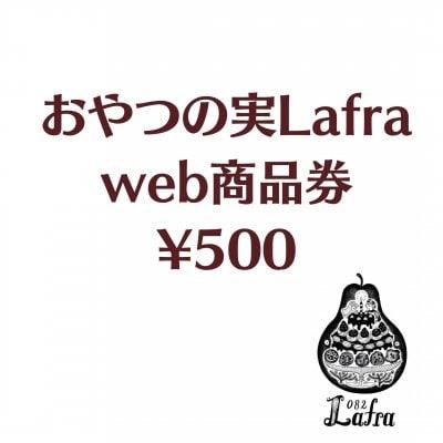 おやつの実Lafra WEB商品券 ¥500分