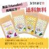 雑誌『Hanako』掲載記念❗️送料無料(3/31まで)  サクッとクッキーミックス2種セット(べにいも・かぼちゃ・シークァーサー・月桃から)