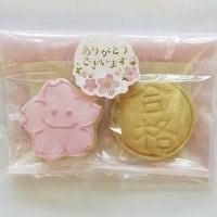 《20セット》【さくら/アイシングクッキー】&【合格/バターサブレ】セット