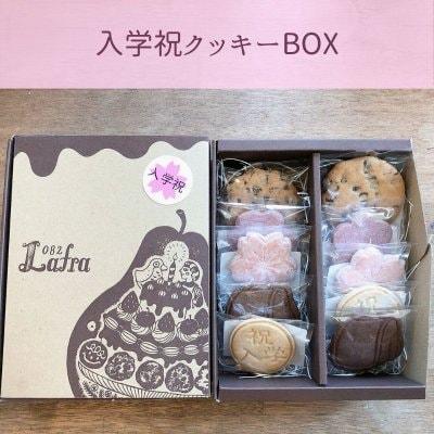 4箱セット【5種各2枚/計10枚入】入学クッキー BOX